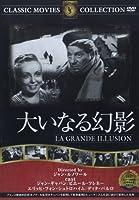 DVD>大いなる幻影 (<DVD>)