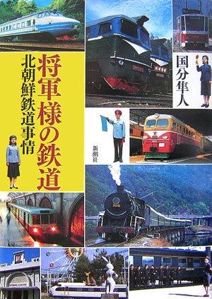 将軍様の鉄道 北朝鮮鉄道事情