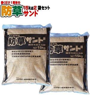 敷くだけ簡単!防草サンド 15kg2袋セット