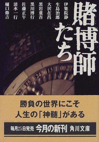 賭博師たち (角川文庫)の詳細を見る