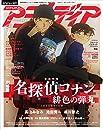 アニメディア 2020年6月号