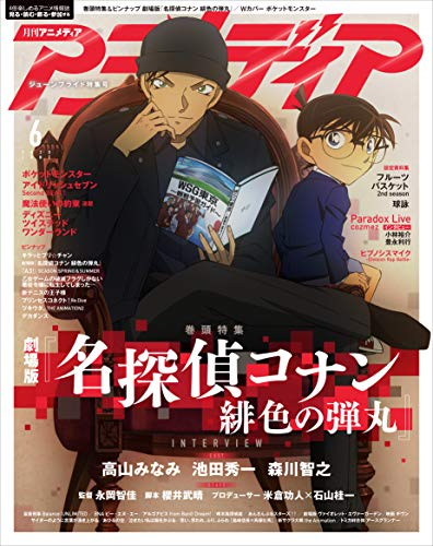 アニメディア 2020年6月号 [雑誌]