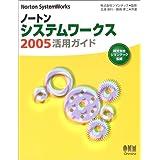 ノートンシステムワークス2005活用ガイド