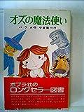オズの魔法使い (1980年) (ポプラ社文庫)