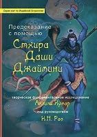 Предсказание с помощью Стхира Даши Джайм&#1080 (Серия книг по Ин&#1076)
