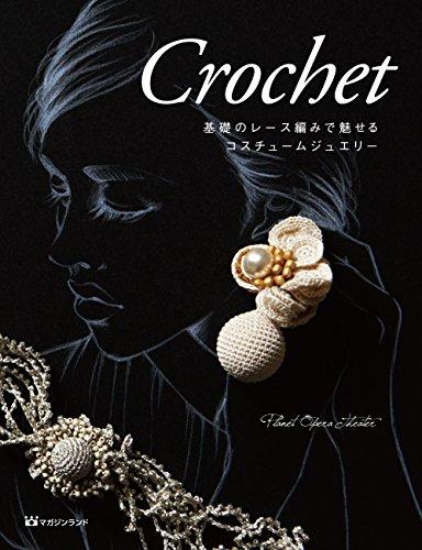 Crochet 基礎のレース編みで魅せるコスチュームジュエリー