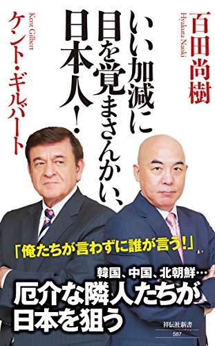 いい加減に目を覚まさんかい、日本人! (祥伝社新書)