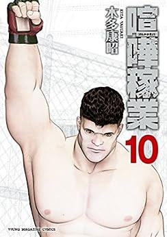 [木多康昭]の喧嘩稼業(10) (ヤングマガジンコミックス)