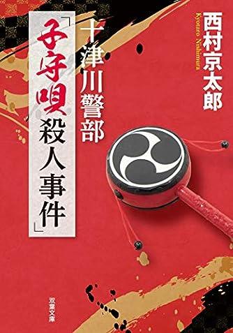 十津川警部「子守唄殺人事件」 (双葉文庫)
