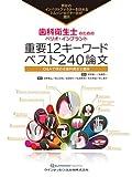 歯科衛生士のためのペリオ・インプラント重要12キーワード ベスト240論文 (トムソン・ロイターシリーズ)