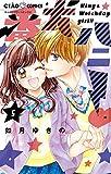 番犬ハニー(5) (ちゃおコミックス)