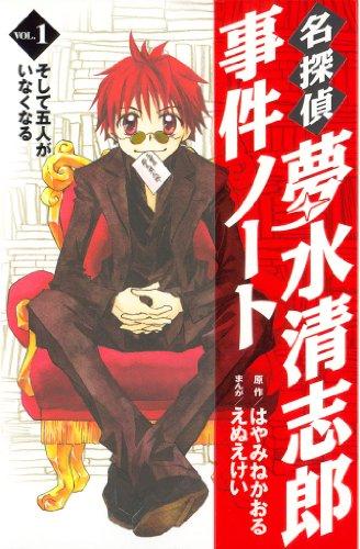 名探偵夢水清志郎事件ノート(1) (なかよしコミックス) - はやみねかおる, えぬえけい