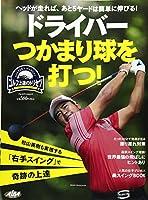 ドライバーつかまり球を打つ!―ゴルフ上達のトリセツ (プレジデントムック ALBA TROSS-VIEWゴルフ上達のトリセツ)