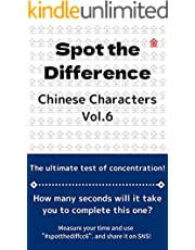 Spot the Difference Chinese Characters Vol.6 (English Edition)