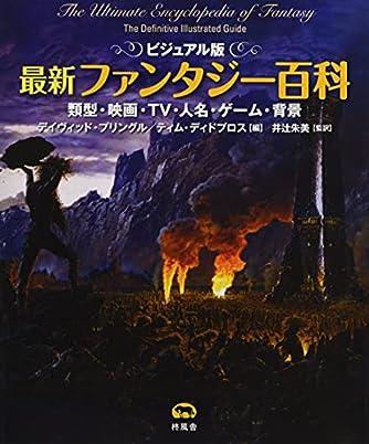 ビジュアル版 最新ファンタジー百科 類型・映画・TV・人名・ゲーム・背景