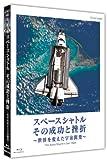 スペースシャトル その成功と挫折 ~世界を変えた宇宙開発~ The Space Shuttle's Last Flight [Blu-ray] - ドキュメンタリー