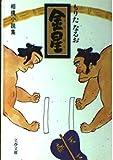 金星(きんぼし)―相撲小説集 (文春文庫)