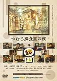 つむじ風食堂の夜 [DVD] image