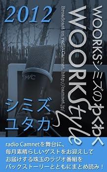 [清水 豊]のWOORKSシミズのわくわくWOORKStyle 2012