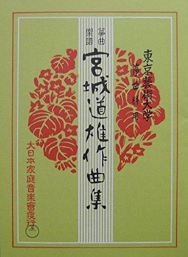 宮城道雄 作曲 箏曲 楽譜 編曲 八千代獅子 改訂版 Miyagi HachiyoShishi