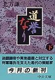 道誉なり〈下〉 (中公文庫)