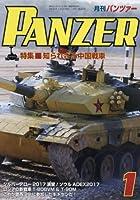 PANZER(パンツァー) 2018年 01 月号 [雑誌]