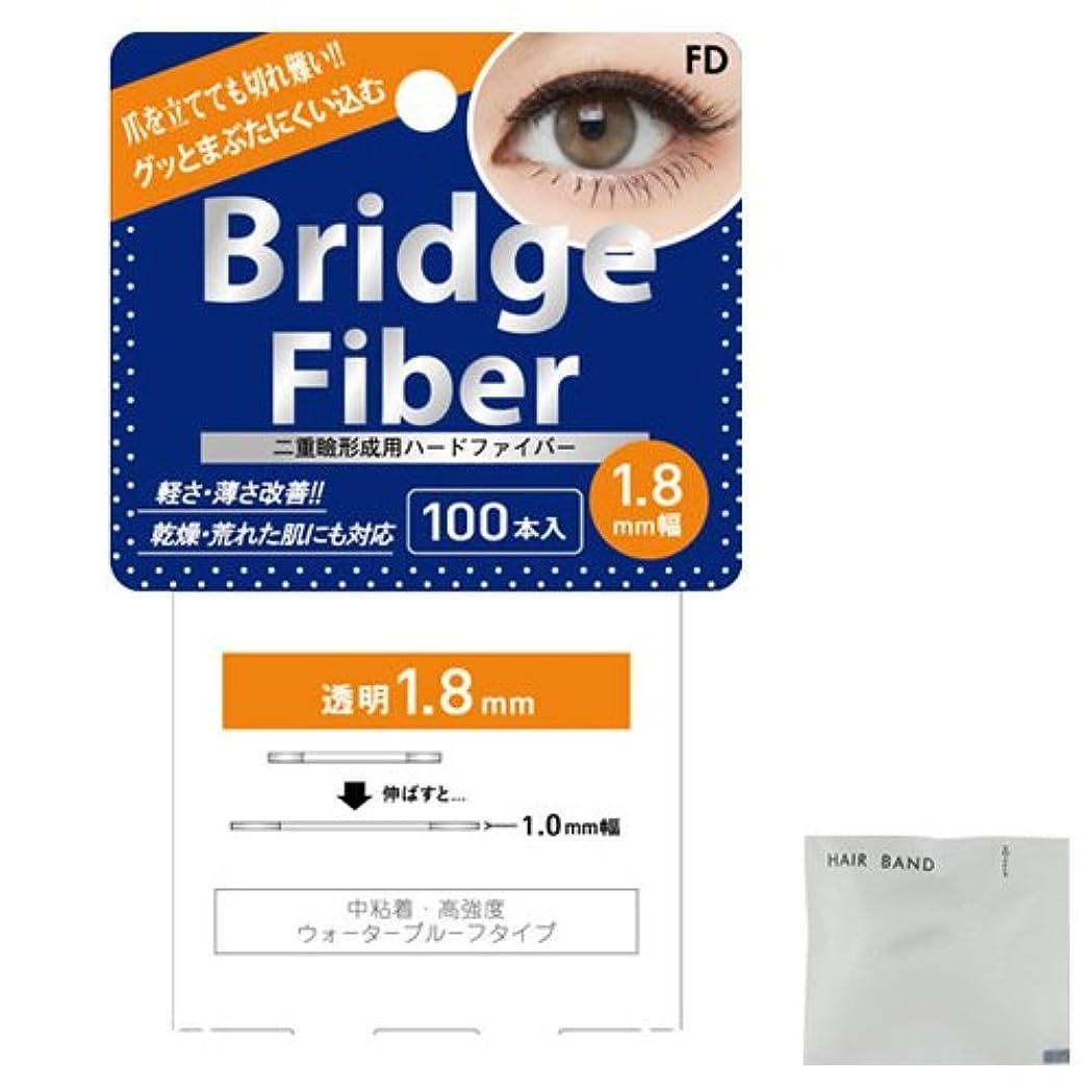 誰もミル無線FD ブリッジファイバーⅡ (Bridge Fiber) クリア1.8mm + ヘアゴム(カラーはおまかせ)セット