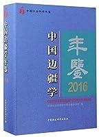 中国边疆学年鉴2016