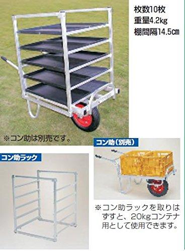 ハラックス コン助ラック コン助専用育苗箱運搬器 NC-10 ※コン助・苗箱は別売です。