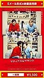 『マティアス&マキシム』2020年9月25日(金)公開、映画前売券(一般券)(ムビチケEメール送付タイプ)