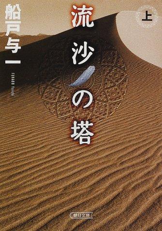 流沙の塔〈上〉 (朝日文庫)
