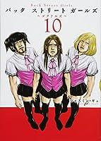 Back Street Girls(10) (ヤンマガKCスペシャル)
