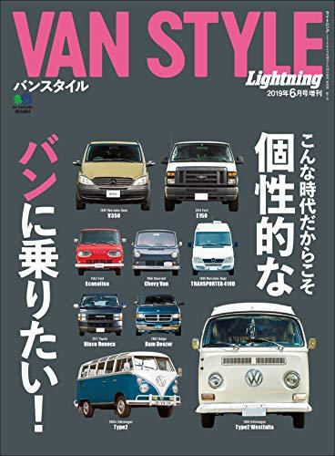 Lightning 2019年6月号増刊 VAN STYLE[雑誌] エイムック