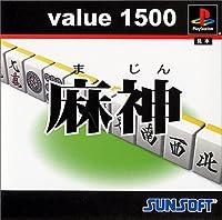 Value1500 麻雀