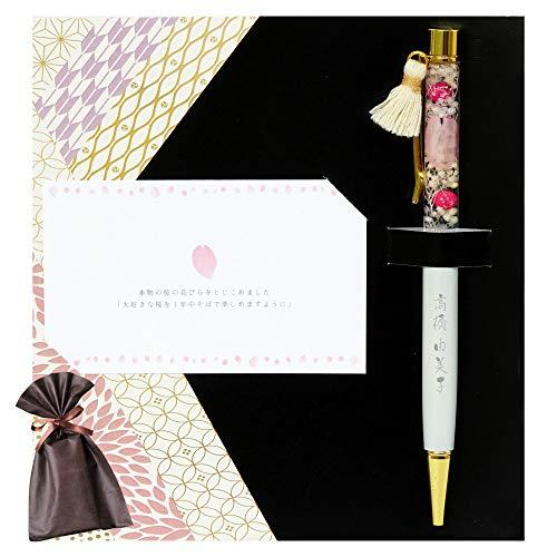 きざむ 名入れ ハーバリウムペン 桜 ギフト 贈り物 (ホワイト)