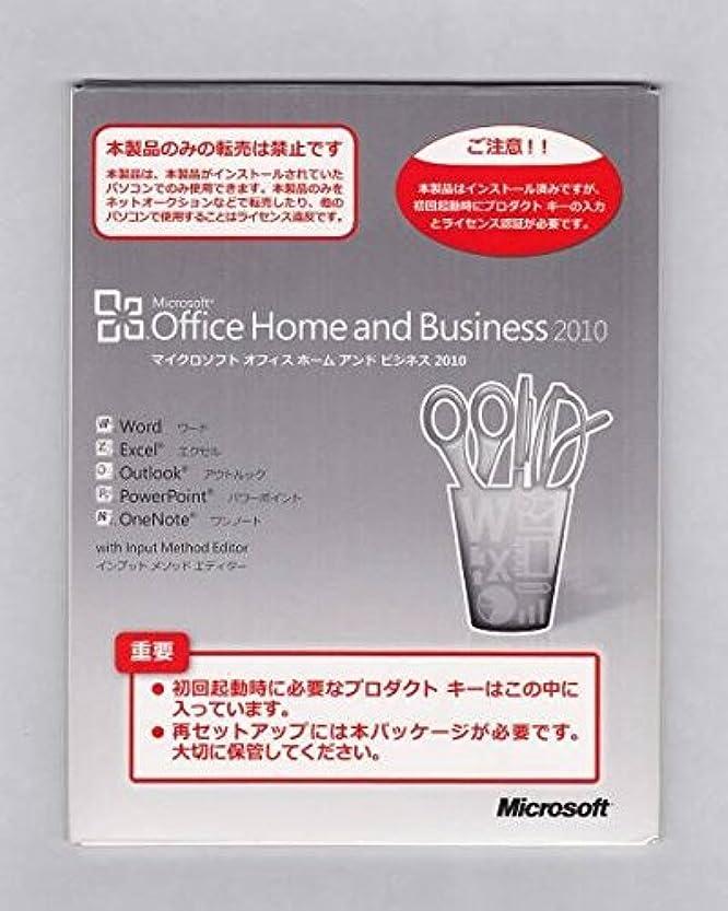 許容耳アデレードMicrosoft Office Home and Business 2010 未開封品