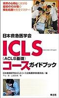日本救急医学会 ICLS(ACLS基礎)コースガイドブック