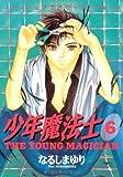 少年魔法士 (6) (ウィングス・コミックス)