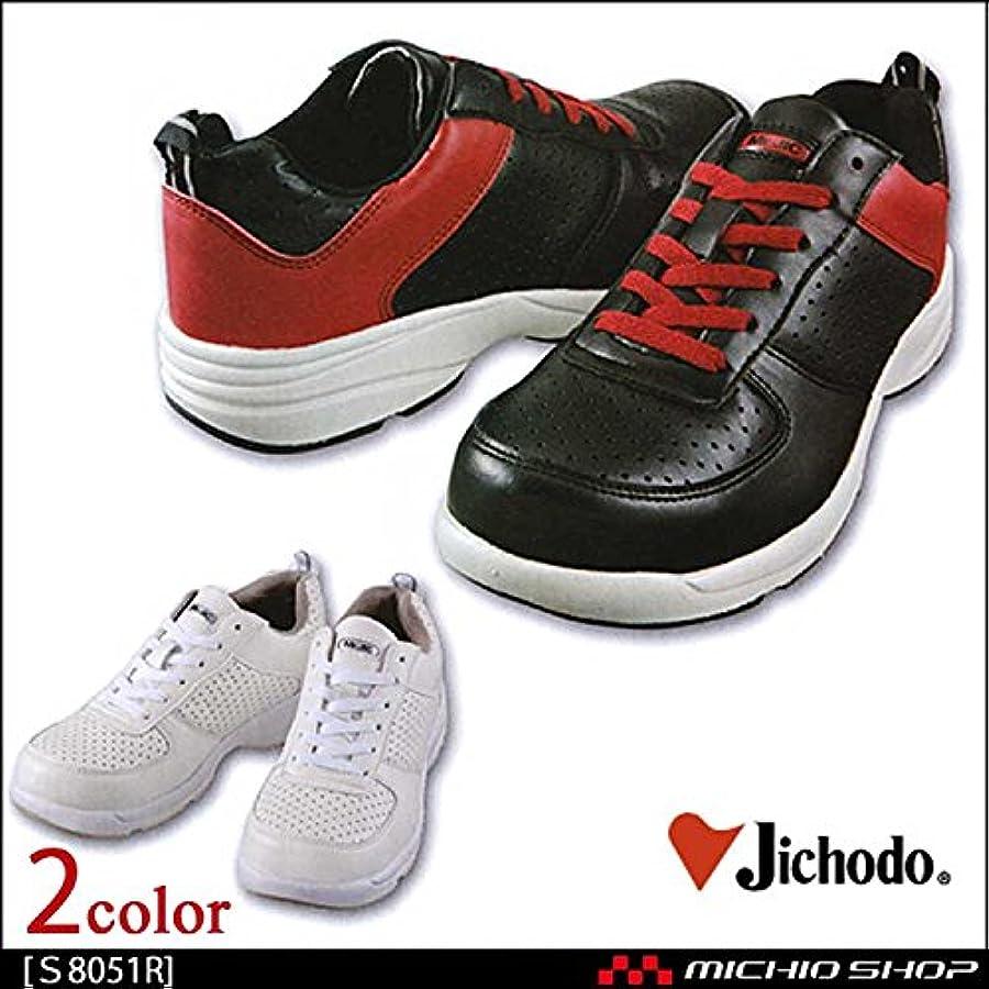 ソーセージテナント何もない自重堂 安全靴 セーフティスニーカー S8051RColor:ホワイト[C/037] 28.0