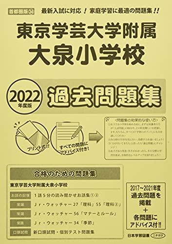 東京学芸大学附属大泉小学校過去問題集 2022年度版 (小学校別問題集首都圏版)