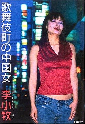 歌舞伎町の中国女の詳細を見る
