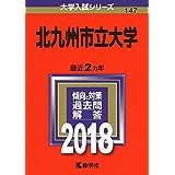 北九州市立大学 (2018年版大学入試シリーズ)
