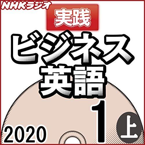 『NHK 実践ビジネス英語 2020年1月号 上』のカバーアート