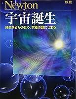 宇宙誕生 (ニュートン別冊)