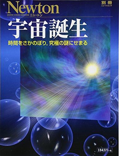 宇宙誕生 (ニュートン別冊)の詳細を見る