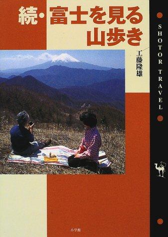 続・富士を見る山歩き (ショトル・トラベル)の詳細を見る