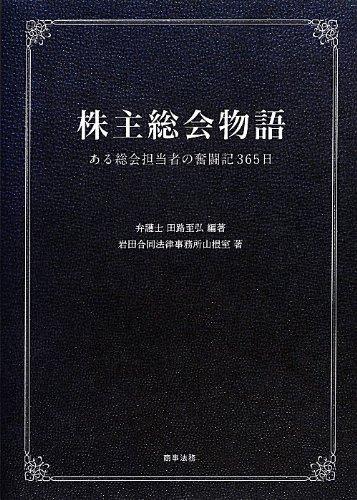 株主総会物語 -ある総会担当者の奮闘記365日