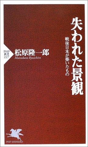 失われた景観―戦後日本が築いたもの (PHP新書)の詳細を見る