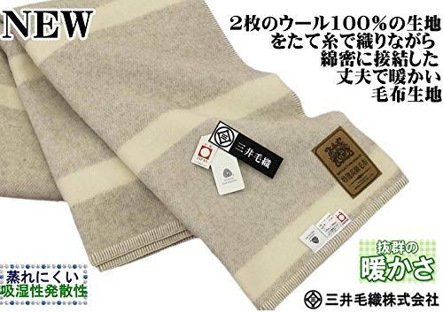 三井毛織『洗える無染色ウール毛布(e4124SBO)』