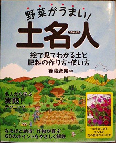 野菜がうまい 土名人 (絵で見てわかる土と肥料の作りかた・使い方)